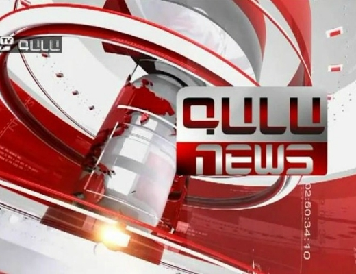 Photo of ԳԱԼԱ news. 02 հուլիսի