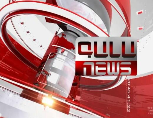 Photo of ԳԱԼԱ news. 27 մայիսի