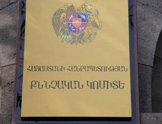 Photo of ՀՀ Քննչական կոմիտեի հայտարարությունը Գյումրիի կրակոցների վերաբերյալ