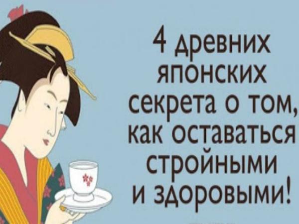 4_drevnix_yaponskix_sekreta_dlya_togo_chtoby_ostavatsya_strojnymi_i_zdorovymi__naget_ru
