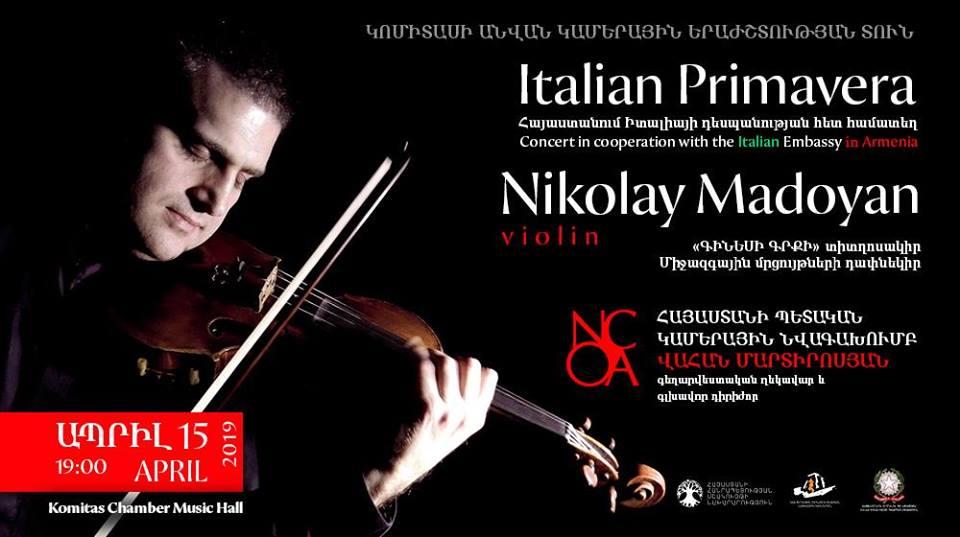 Photo of «Գինեսի» ռեկորդակիր Նիկոլայ Մադոյանը և Կամերային նվագախումբը կներկայացնեն իտալական ծրագիր