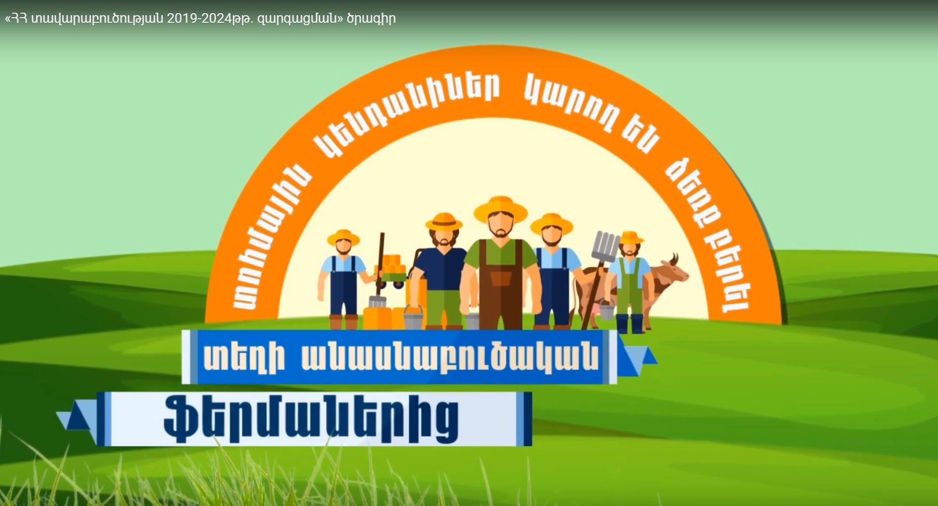 Photo of «ՀՀ տավարաբուծության 2019-2024թթ. զարգացման» ծրագիր