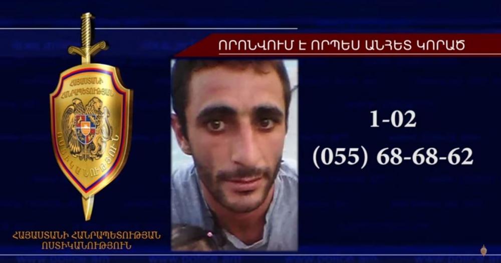 Photo of 27-ամյա Նորայր Ղուշչյանը որոնվում է որպես անհետ կորած