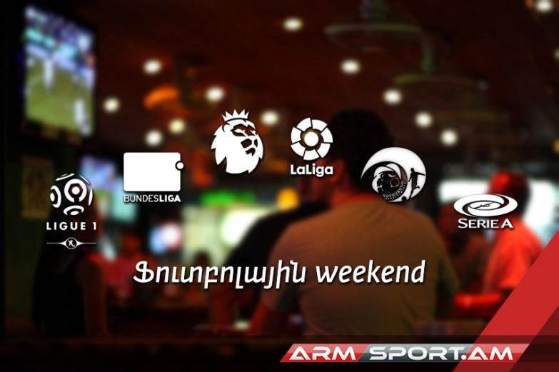 Photo of Ինչ հանդիպումներ կարելի է դիտել ֆուտբոլային weekend-ին
