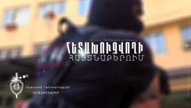 Photo of ՌԴ իրավապահների նախաձեռնությամբ հետախուզվողը հայտնաբերվեց