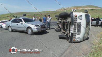 Photo of Խոշոր ավտովթար Երևանում. Նուբարաշենում բախվել են Mercedes-ն ու «Երազ»-ը. «Երազ»-ը կողաշրջվել է