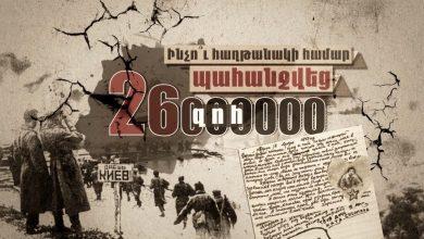 Photo of Ինչո՞ւ հաղթանակի համար պահանջվեց 26 միլիոն զոհ