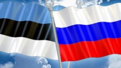 Photo of ВЭстонии заявили отерриториальных претензиях кРоссии
