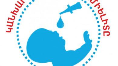 Photo of Կիրականացվեն պոլիոմիելիտի դեմ լրացուցիչ պատվաստումներ 18 ամսականից  մինչև 5 տարեկան երեխաների շրջանում