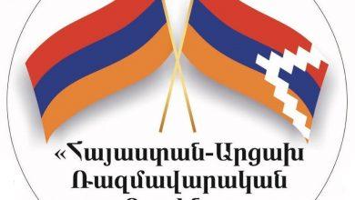 "Photo of Опубликована декларация Форума ""Стратегический альянс Армения-Арцах"""