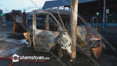 Photo of Խոշոր ավտովթար-հրդեհ Երևանում. ուղևորներով բարձված մարդատար ГАЗель-ը բախվել է էլեկտրասյանը. մեքենան վերածվել է մոխրակույտի