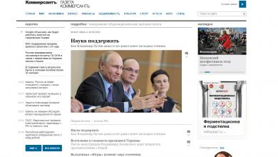 Photo of Двух журналистов «Коммерсанта» уволили после статьи о Матвиенко. За ними ушел весь отдел политики