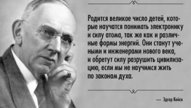 Photo of Предсказания Эдгара Кейси для России