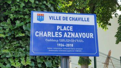 Photo of Շառլ Ազնավուրի անվան հրապարակի բացում Շավիլ քաղաքում