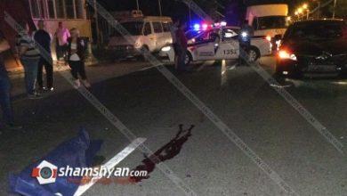 Photo of Մահվան ելքով վրաերթ Երևանում. 26–ամյա վարորդը Toyota Camry-ով Դավիթ Բեկի պողոտայում վրաերթի է ենթարկել հետիոտնի. վերջինը տեղում մահացել է