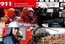 Photo of Գրանցվել է 782 դեպք, որից 498-ը՝ արտակարգ. 911-ն ամփոփում է անցած շաբաթը