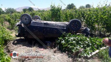Photo of Ավտովթար Արարատի մարզում. 38-ամյա վարորդը Վազ 21099-ով դուրս է եկել ճանապարհի երթևեկելի գոտուց և գլխիվայր հայտնվել խաղողի այգում. կա վիրավոր