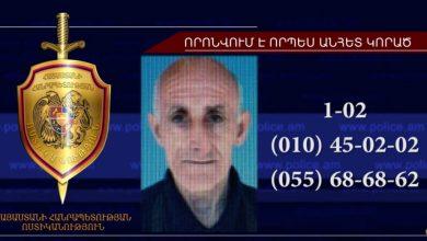 Photo of 72-ամյա տղամարդը որոնվում է որպես անհետ կորած