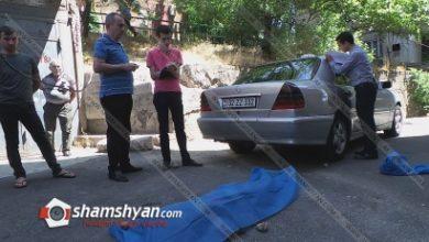 Photo of Ողբերգական դեպք Երևանում․ բարձրահարկ շենքի բակում հայտնաբերվել է երիտասարդ աղջկա դի