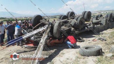 Photo of Ողբերգական ավտովթար Կոտայքի մարզում. բախվել են Opel-ն ու КамАЗ-ը, փրկարարները փորձում են բեռնատարից դուրս բերել վարորդի դին