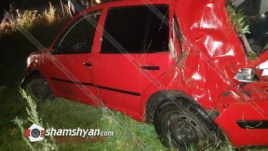 Photo of Գեղարքունիքի մարզում Volkswagen-ով վթարի է ենթարկվել ՀՀ ՊՆ N զորամասի ծառայողը. կան վիրավորներ