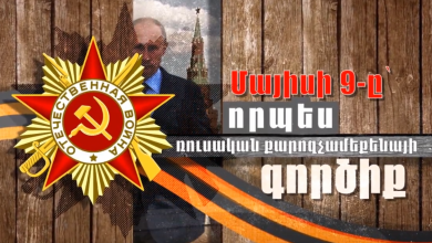 Photo of Մայիսի 9-ը՝ որպես ռուսական քարոզչամեքենայի գործիք