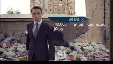 Photo of Ինչո՞ւ Ձեր պարգևավճարի 140 հազար ԱՄՆ դոլարը չուղղեցիք աղբահանության խնդրի լուծմանը. հարց քաղաքապետին