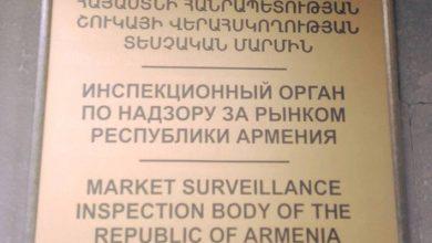 Photo of Շուկայի վերահսկողության տեսչական մարմինը զգուշացնում է, թե որ առողջարանների  չափիչ սարքավորումներով մատուցվող ծառայություններից չի կարելի օգտվել