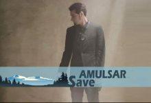 Photo of Սերժ Թանկյանը միացել է SaveAmulsar արշավին