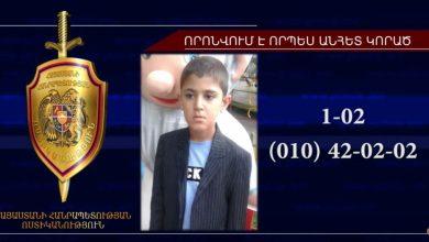 Photo of 12-ամյա տղան որոնվում է որպես անհետ կորած