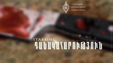 Photo of Երկու քաղաքացու դանակահարած անձը բերման ենթարկվեց