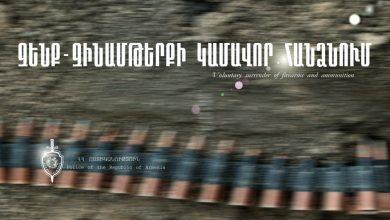 Photo of Նոյեմբերյանում թոշակառուն կամավոր հանձնել է ինքնաշեն ատրճանակ, 7 հատ  փամփուշտ և նռնակ