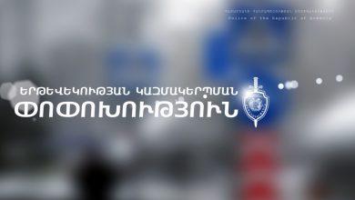 Photo of Երթևեկության կազմակերպման փոփոխություն Երևան քաղաքի Մյասնիկյան պողոտա-Գայի պողոտա-Մալյան փողոց խաչմերուկում