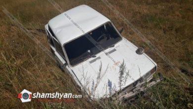 Photo of Ավտովթար Գեղարքունիքի մարզում. 29–ամյա վարորդը մեքենայով բախվել է երկաթե պատնեշին և հայտնվել ձորակում. կան վիրավորներ