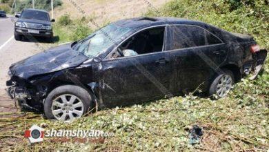 Photo of Սյունիքի մարզում Toyota Camry-ով վթարի է ենթարկվել 19-ամյա ժամկետային զինծառայողը. նրան տեղափոխել են հիվանդանոց