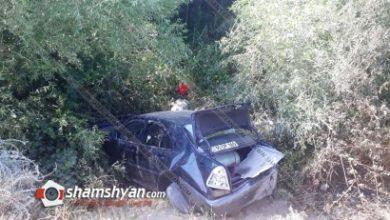 Photo of Խոշոր ավտովթար Արարատի մարզում. 52-ամյա վարորդը Mercedes-ով Ուրցաձոր գյուղում գլորվելով հայտնվել է «Խանումի ձոր» կոչվող ձորակում. կա վիրավոր