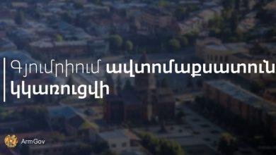 Photo of Գյումրիում ավտոմաքսատուն կկառուցվի. գումարը հատկացված է