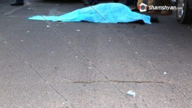Photo of Ողբերգական դեպք Գեղարքունիքի մարզում․ 57-ամյա վարորդը «ԳԱԶել»-ով վրաերթի է ենթարկել 3-ամյա աղջնակի․ վերջինս տեղում մահացել է