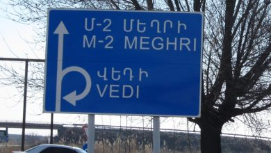 Photo of ՀՀ 424 կմ երկարությամբ ճանապարհահատվածների վրա տեղադրվել է 3892 ճանապարհային նշան