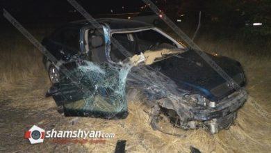 Photo of Խոշոր ավտովթար Արմավիրի մարզում. Մուսալեռ գյուղում բախվել են BMW X5-ն ու Opel-ը. Opel-ը հայտնվել է դաշտում, BMW-ն էլ բախվել է բետոնե սյանն ու փշալարերին. կան վիրավորներ