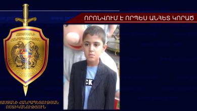 Photo of Որպես անհետ կորած որոնվող 12-ամյա տղան հայտնաբերվել է