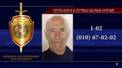 Photo of 80-ամյա տղամարդը որոնվում է որպես անհետ կորած