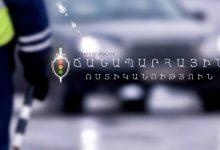 Photo of Հոկտեմբերի 1-ին փակ են լինելու փողոցներ. ՃՈ հայտարարությունը