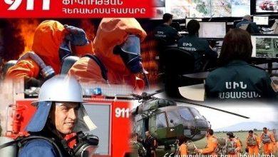 Photo of 5 զոհ, 102 տուժած. 911-ն ամփոփում է անցած շաբաթը