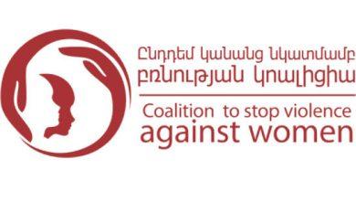Photo of Ընդդեմ կանանց նկատմամբ բռնության կոալիցիայի անդրադարձը՝ մեդիադաշտում առկա գենդերային բռնությանը