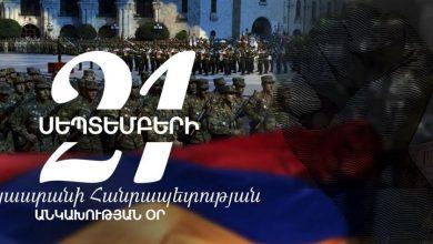 Photo of ՀՀ անկախության 28-ամյակին նվիրված գլխավոր միջոցառումներն անցկացվելու են Գյումրիում