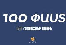 Photo of Որոնք են 100 փաստերը նոր Հայաստանի մասին