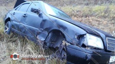 Photo of Գեղարքունիքի մարզում 41–ամյա վարորդը Mercedes-ով դուրս է եկել երթևեկելի գոտուց և հայտնվել դաշտում. կան վիրավորներ