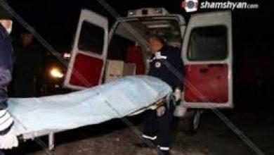 Photo of Խոշոր ու ողբերգական ավտովթար Արագածոտնի մարզում. ՊԱԶ ավտոբուսը բախվել է վթարի ենթարկված ԿԱՄԱԶ-ին կցված թնդանոթին. կա 1 զոհ, 5 վիրավոր