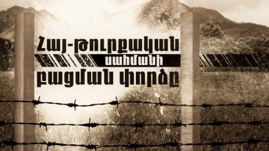 Photo of Հայ-թուրքական սահմանի բացման փորձը